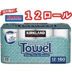 コストコ  キッチンペーパー ペーパータオル カークランド KIRKLAND 2枚重ね 160カット12ロール