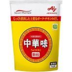 中華味 顆粒 業務用 1kg/味の素