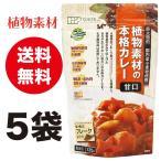 植物素材の本格カレー甘口(フレーク) / 内容量:135g×5袋