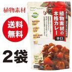 植物素材の本格カレー辛口(フレーク) / 内容量:135g×2袋