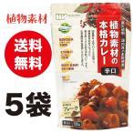 植物素材の本格カレー辛口(フレーク) / 内容量:135g×5袋