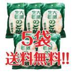オーガニックハウス 大根生姜のど飴 たっぷり110g×5袋セット
