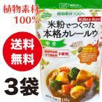 植物素材100% 創健社 米粉でつくった本格カレールウ 135g×3袋セット