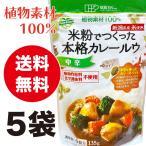 植物素材100% 創健社 米粉でつくった本格カレールウ 135g×5袋セット