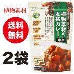植物素材の本格カレー中辛(フレーク) / 内容量:135g×2袋