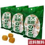 オーガニックハウス 大根生姜のど飴 110g×3袋セット