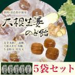 着色料・香料不使用 オーガニックハウス 大根生姜のど飴 110g×5袋セット