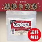 オーサワの黒炒り玄米(ティーバッグ)60g(3g×20包) 黒炒り玄米茶