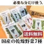 吉良食品 国産 乾燥野菜7袋セット(小松菜・大根葉・ねぎ・ほうれん草・人参・ごぼう・れんこん)