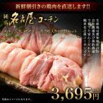 生肉 鶏肉 鮮度 業務用 朝引き 純系 名古屋コーチン 1羽セット コロナ 観光地 応援 在宅