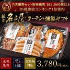 父の日 プレゼント ギフト 肉 ハム 純系 名古屋コーチン 燻製セット 内祝い