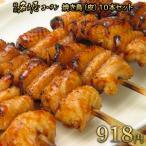 お歳暮 御歳暮 肉 地鶏 ギフト 純系 名古屋コーチン 名古屋コーチン 皮串 5本 内祝い プレゼント