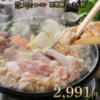 純系名古屋コーチン 旨塩鍋(2〜3人用)G