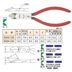 斜ニッパ(2枚式) 品番550S−125