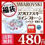 【ケース入り】スワロフスキーラインストーン SS4〜SS30 MIXカラー100粒入り 福袋【メール便送料無料】【SPSALE】
