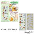 日本製 ネイルシール スージーズー シール付きペディキュアフットジェルアート ネイルシールミックス CSZ-8