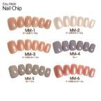短い ちびつけ爪 パール系ベース 選べる ネイルチップ