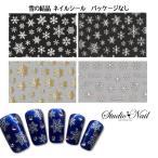 選べる15種類 雪 結晶 ホワイト ブルー ゴールド シルバー ラメシルバー ハート ネイルシール(パッケージなし)【NA179】