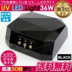 ネイル UV LED ライト ジェル レジン 高速硬化 36w CCFL不使用 二重光源 反射板 タイマー 人感センサー ブラック  訳あり 送料無料