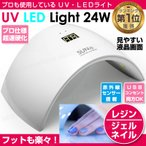 ネイル UV LED ライト 最安値 ジェル レジン 24w 超速硬化 ドライヤー ドーム型 プロ使用 タイマー 二重光源 赤外線 ホワイト 送料無料