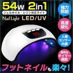 UV LED ネイルライト ネイルドライヤー ジェルネイル ライト プロ仕様 54w 速乾 秒速硬化 強力照射  二重光源 人感センサー タイマー レジン用 UVライト