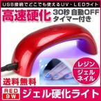 ジェルネイル LED UVライト 9w ネイルライト ネイルドライヤー ネイルアート USB コンパクト 軽量 レッド 赤 持ち運び便利  送料無料