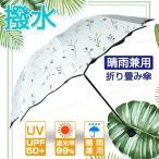 折り畳み傘 花柄 レディース 傘 折りたたみ UPF50+ UVカット 日傘 雨傘 晴雨兼用 紫外線 超撥水 遮光 かわいい  ベージュ 送料無料