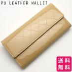 ショッピングエナメル エナメル 長財布 レディース 二つ折り キルティング カード 小銭入れ ベージュ フラップデザイン 高品質PU素材 送料無料