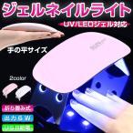 UV LED ライト ネイルライト ジェルネイル 6w ミニ コンパクト 薄型 軽量 パワフル 硬化 携帯 出張 持ち運び便利 USB給電 ピンク