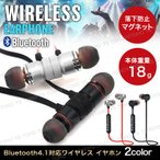 ワイヤレス イヤホン ブルートゥース Bluetooth 4.1 高音質 重低音 ノイズカット ハンズフリー スポーツ iPhone android スマホ