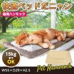 猫 ペット用 ハンモック ネコ ねこ キャットハンモック お昼寝 ひなたぼっこ 日光浴 吸盤 窓 取り付け簡単 耐荷重15kgまで