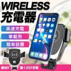 スマホ ホルダー 車載用 ワイヤレス 充電器 急速 充電 Qi 置くだけ 車 カー チャージャー iPhone アンドロイド