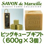 サボン ド マルセイユ ビッグキューブギフト(オリーブ600g×3個入)(GPC)   送料無料 即納