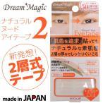メール便OK コージー Dream Magic(ドリームマジック) ナチュラルヌードアイテープ2(スリム) 在庫有