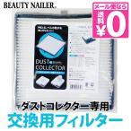 ビューティーネイラー ダストコレクター 交換フィルター 集塵機 BEAUTY NAILER【SIB】