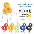 MOGU バックサポーター8(エイト)  送料無料 即納
