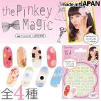 メール便OK Beauty World the Pinky Magic ネイルシール Produced by 前田希美《第2弾》 在庫有
