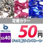 メール便OK 【SS40】PRECIOSA(プレシオサ) ラインストーン《定番カラー》 在庫有