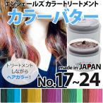 エンシェールズ カラートリートメント カラーバター No.17〜24 即納