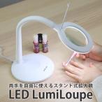 LEDルミルーペ LED Lumiloupe ライト付き スタンドルーペ(ELA) 送料無料【SIB】