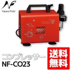 Natural Field コンプレッサー NF?CO23 送料無料 お取寄