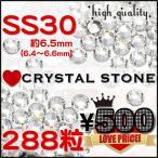 SS30【クリスタル】高級ガラスストーン288粒 2グロス(6.5mm)スワロフスキーの代替品に!!【メール便OK】