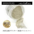 ≪日本製≫SHINYGEL:アートコレクション/ラメ・グリッター ジェルネイルアートパーツ (シャイニージェル)