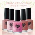 *爪の美容液*:レストキュア・アクアネイル カラー/10mL