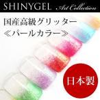 ≪日本製≫SHINYGEL:アートコレクション/ラメ・グリッター アートパーツ (シャイニージェル)