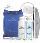 【ランプなしSBセット】SHINYGEL: SBスターターキット(ランプなし)【スーパーベース6g+スーパートップ6g】 爪を傷めない弱酸性ジェルネイル