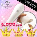 SHINYGEL Professional:ジェルネイル用 ポータブルLEDランプ 2W (ハンディ型LEDライト)(シャイニージェル・プロフェッショナル)