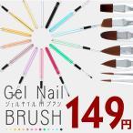 【メール便OK】ジェルネイル用選べる10色 平筆#4、フレンチ、各種細筆など使えるアート用ブラシ 後片付け楽々な【インサートブラシ】