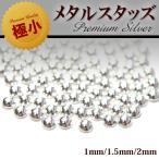 【Premium Silver】極小サイズ1mm/1.5mm/2mm ぷっくり丸ポコ ジェルネイル専用 高品質メタルスタッズ〜プラチナのような美しさ