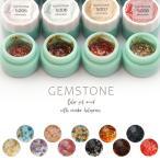 カラージェル 天然石風アートができる「gemstone」 ジェルネイル | カラー ポリッシュ ネイルジェル アートジェル ジェルネイル用品 爪